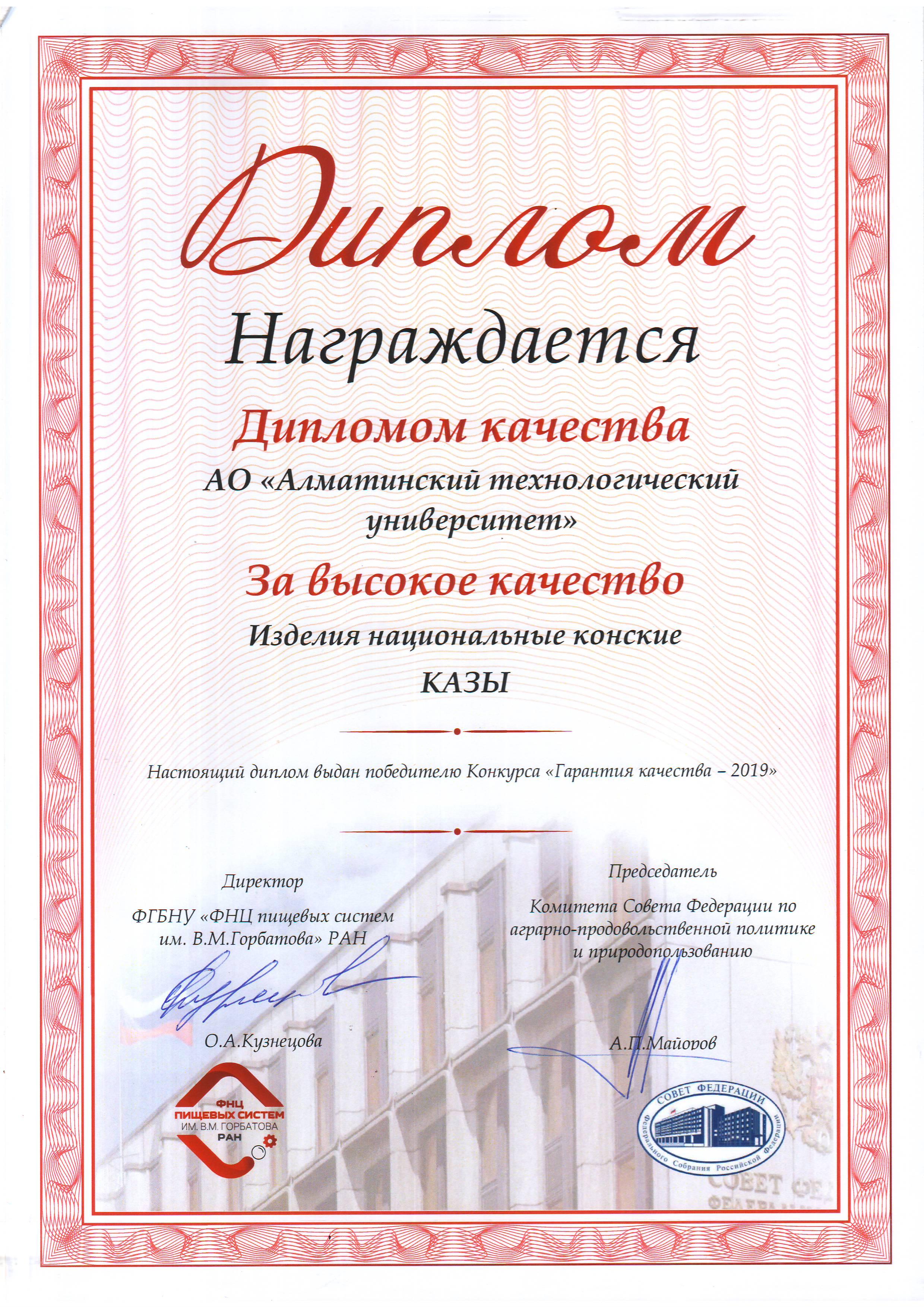 Поздравляем коллектив авторов АТУ с награждением