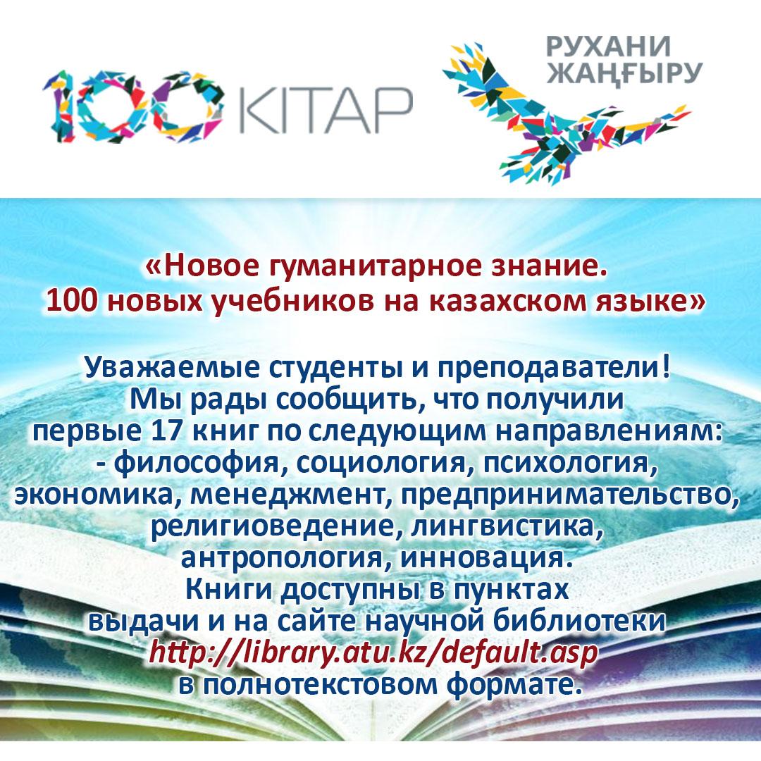 мой режим дня на казахском языке