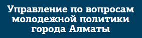 http://www.almatyzhastary.kz/