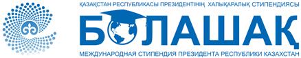 https://www.bolashak.gov.kz/index.php/ru/