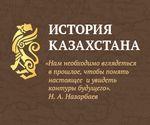 http://www.e-history.kz/ru